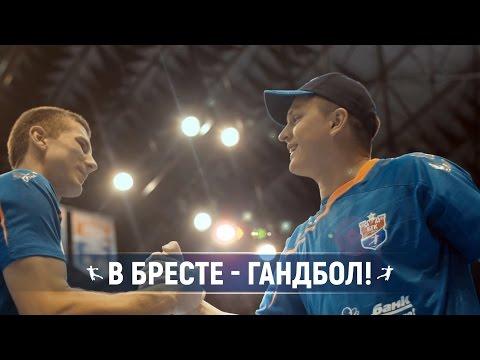 В БРЕСТЕ ГАНДБОЛ! (Ленинград - В Питере пить)