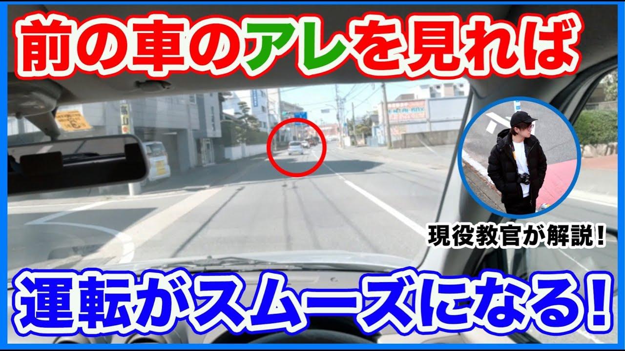 【スムーズな運転のコツ】前方を走る車のアレに注目せよ!(教習所第2段階_運転のコツ)
