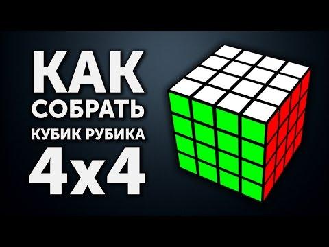 Видеоурок как собрать кубик рубика 4х4
