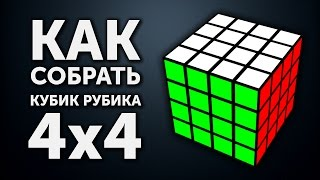 Как собрать кубик Рубика 4х4 | Самый простой метод