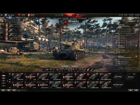 AMX 50 B и T57 Heavy БАРАБАННЫЕ ТЯЖИ | СТРИМ WORLD OF TANKS thumbnail