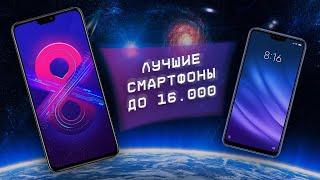 лучшие смартфоны за 2019-2020 год до 16000 рублей!
