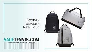 Сумки и рюкзаки Nike Court