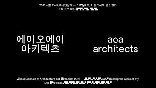 2021 서울도시건축비엔날레 현장프로젝트, 건축가 인터뷰, 에이오에이 아키텍츠 (KR)