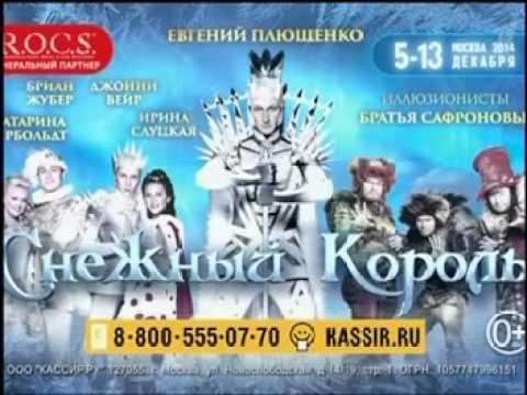 Видео, Снежный Король Шоу-сказка Евгения Плющенко.Реклама на Первом канале