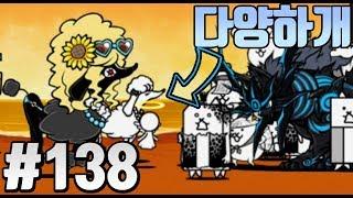 [가디언] 다양하개! [와! 완전 여름이다냥~!] | 귀욤 코믹 고양이들의 세계 정복기! 냥코대전쟁! -138화- (Battle Cats)
