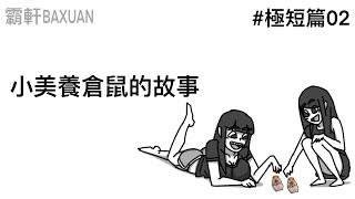 小美養倉鼠的故事|極短篇#02|霸軒與小美 Baxuan & Mei