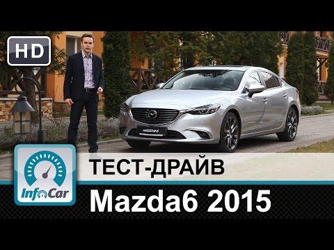 Mazda6 2015 - тест-драйв от InfoCar.ua (рестайлинговая Мазда 6)