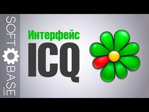 знакомства через icq