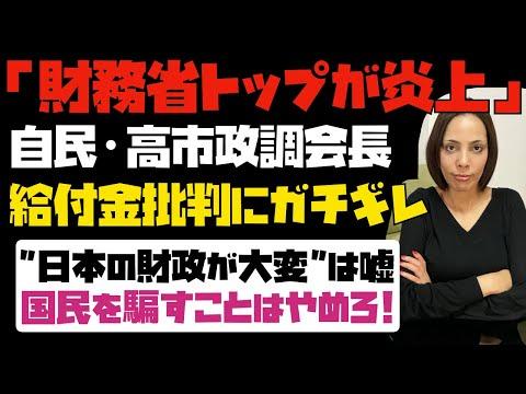 """高市政調会長が財務省トップの「給付金批判」にガチギレ!""""日本の財政は大変""""は大嘘!"""