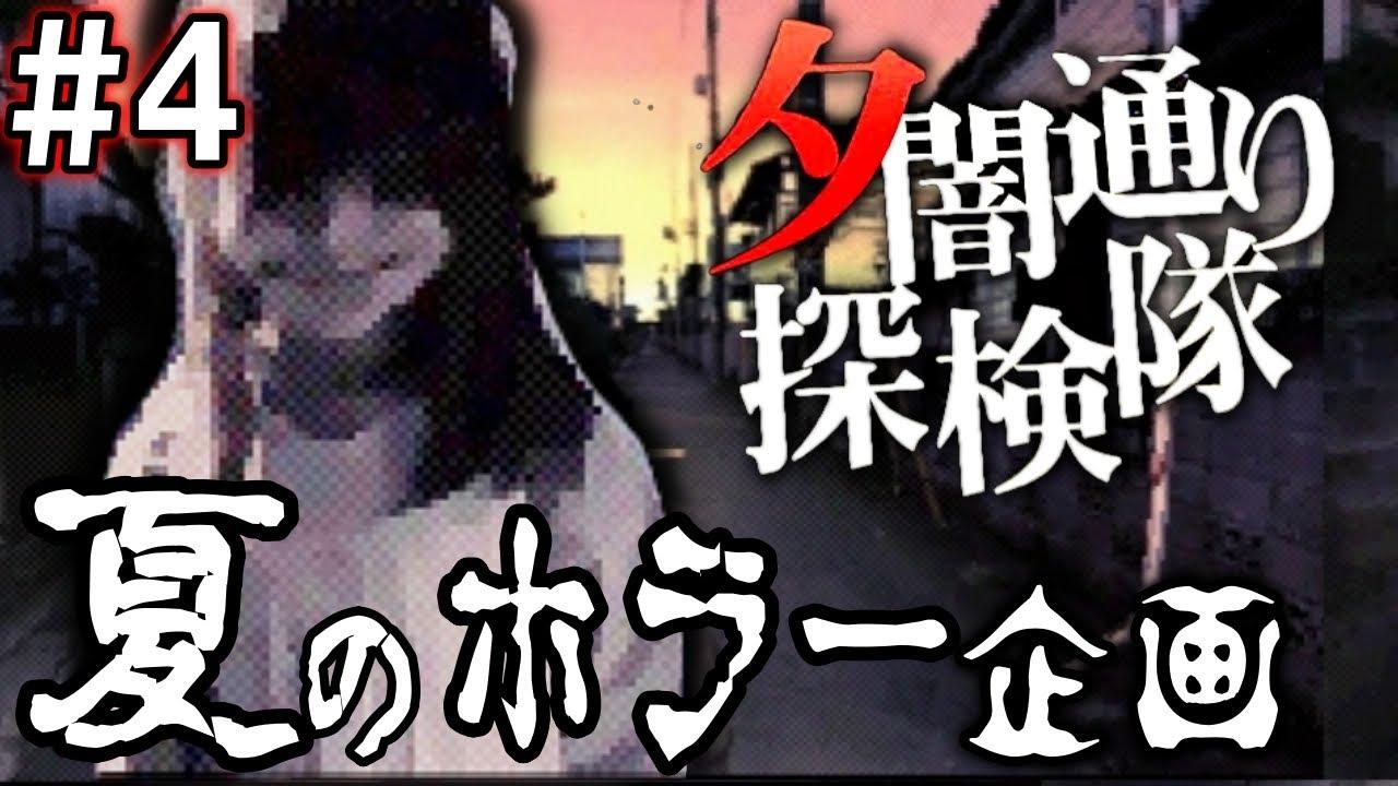3万円もしたプレミアホラーゲーム【夕闇通り探検隊】を初プレイ#4