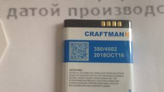 Аккумулятор LGIP-330NA для LG GD350, GB220, GB230, GB280 - 700 mAh - Craftmann