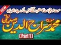 Moulana Siraj-ud-din Siddiqui (shan-e-rasool )qayamat Ka Manzar Aur Qayamat Kay Din Kya Ho Ga Part 1 video