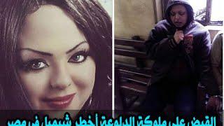 القبض على ملوكة الدلوعة أخطر شيميل في مصر بالصور والفيديو