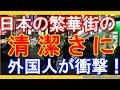 【海外の反応】「日本はマジで何なんだ!」 日本の繁華街の清潔っぷりに外国人が衝撃!