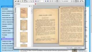 Что такое DjVu и как с ним работать(Если вам доводилось искать в Интернете какую-либо книгу или журнал, то вы скорее всего уже сталкивались..., 2012-01-04T20:51:44.000Z)