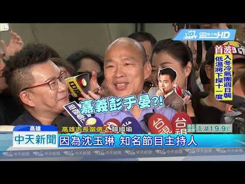 20181214中天新聞 韓國瑜四度合體沈玉琳 韓粉擠爆拍攝現場