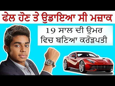 8th Fail Punjabi munda Kidan Baneya 1500 Crore Da malak   Kio krde c Lok Makhol