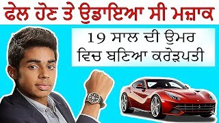 8th Fail Punjabi munda Kidan Baneya 1500 Crore ...