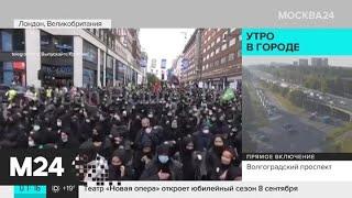Новости мира за 1 сентября: ЧП в ресторане Абу-Даби и День Ашура в Лондоне - Москва 24