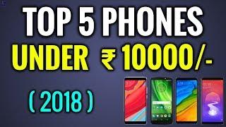 Top 5 Best Phones Under ₹10000 (2018) | Best Smartphones to Buy?