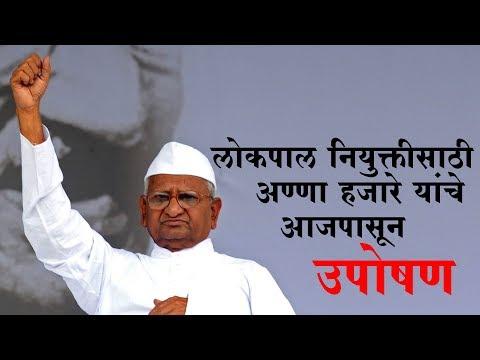 Anna Hazare's fast for the post of Lokpal l Garja Hindustan