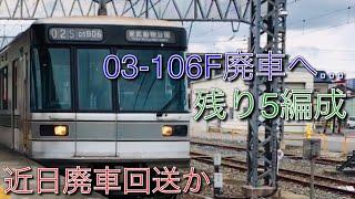 【03-106F廃車へ...03系残り5編成】東京メトロ日比谷線03系03-106Fが廃車になりました。