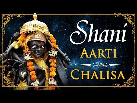 Shani Chalisa - Shani Aarti - शनि चालीसा - शनि आरती - शनि जयंती स्पेशल २०१८ thumbnail