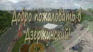 �������� ���� Городской округ Дзержинский, Московская область ������