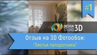 """Отзыв на 3D Фотообои """"Листья папоротника"""""""