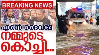 പുഴയായി ഒഴുകുന്ന ദേശീയ പാതയിലെ കാഴ്ചകൾ I Kerala floods I Kochi Under water