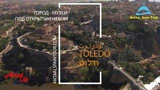 Испания: Время жить... Город за городом.TOLEDO - город музей под открытым небом(Город трех культур. Толедо- город-музей, который ежегодно посещают миллионы туристов. Можно часами бродить..., 2016-11-04T16:44:37.000Z)