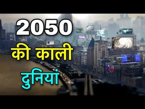THE FUTURE || 2050 की दुनियाँ  || ये होगा  भविष्य मे || FUTURE TECHNOLOGY AND FUTURE LIFESTYLE
