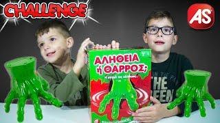 Αλήθεια ή Θάρρος Ηλεκτρονικό Toys4kids Challenge Επιτραπέζιο Παιχνίδι για όλη την Οικογένια AS Games