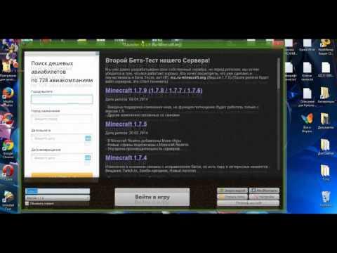 Скачать MineCraft  без вирусов
