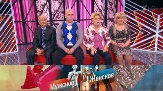 Сваха раздора. Мужское / Женское. Выпуск от 07.02.2020