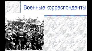 Песенка военных корреспондентов. исп. Светлана Дериземля