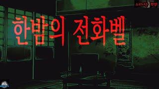 [공포 미스테리 극장] 한밤의 전화벨 (자막|오디오북)…