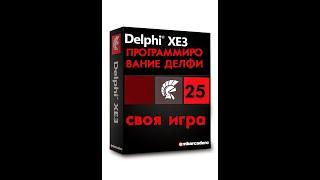 Уроки программирования в делфи 25   игра в делфи своими руками