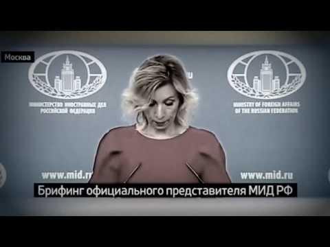 Случайно ли Захарова