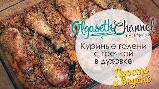 Куриные голени с гречкой в духовке ♥ Вкусный и простой рецепт ♥ Любимые рецепты