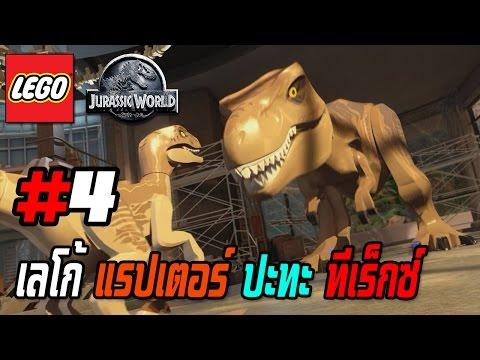 TGC | LEGO Jurassic Park#4 :: เลโก้ แรปเตอร์ ปะทะ ที-เร็กซ์