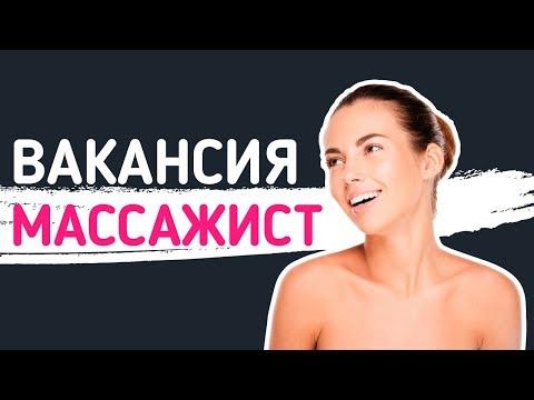 Работа в Москве. Вакансия массажист в салоне красоты Демидовой