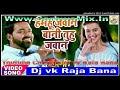 Hamahu Jawan Bani Tuhu Jawan Dj vk Raja Bana Meral Garhwa jharkhand Bhojpuri Song 2018 Mp3