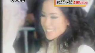 ミス・ユニバース2007 森理世さん優勝 ミスユニバース2019 検索動画 15