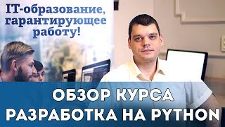 """Обзор курса - """"Разработка web и desktop приложений на Python"""" в Компьютерной Академии ШАГ Днепр"""