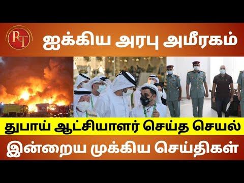 UAE Tamil News | 20 October 2021 | Dubai breaking news today | Race Tamil News today