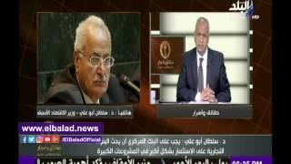 سلطان أبو علي عن تعويم الجنيه: أخيرًا الحكومة اتحركت.. فيديو