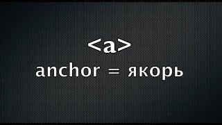 HTML-тег для ссылки и гипертекста