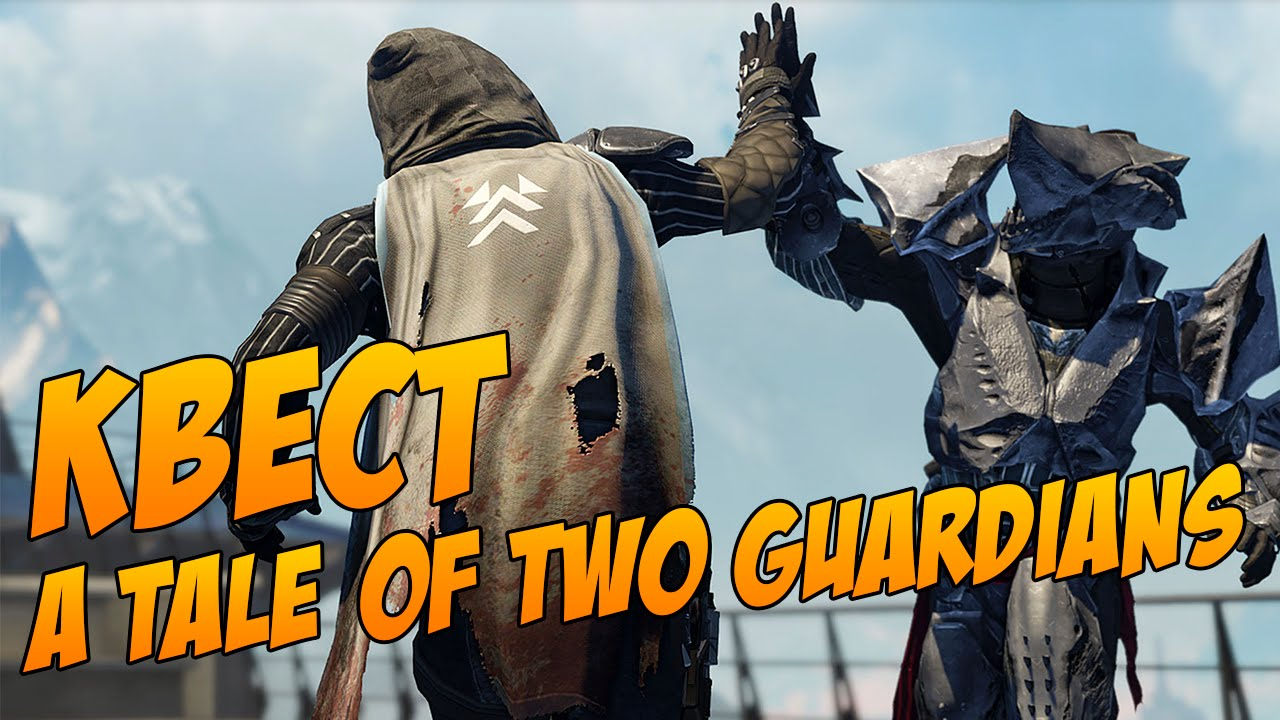 Destiny Квест A Tale Of Two Guardians Youtube